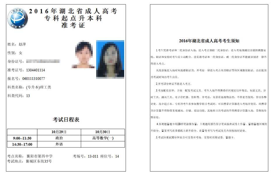 恭喜2016年赵萍同学通过湖北文理学院成人高考并被我校录取