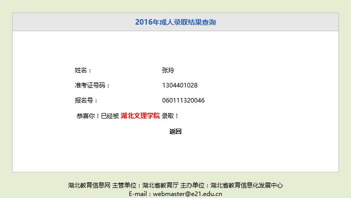 恭喜2016年张玲同学顺利通过湖北文理学院成人高考并被我校录取