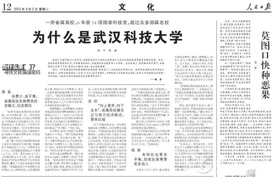 〖人民日报〗为什么是武汉科技大学