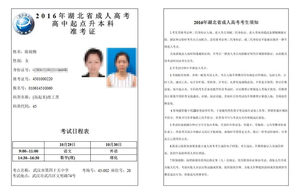 恭喜2016年陈姣梅同学顺利通过武汉科技大学成人高考并被我校录取