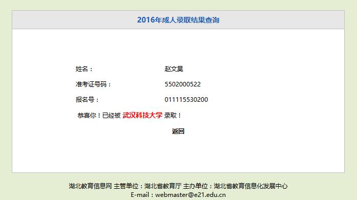 恭喜赵文昊同学2016年通过武汉科技大学成人高考并被我校录取