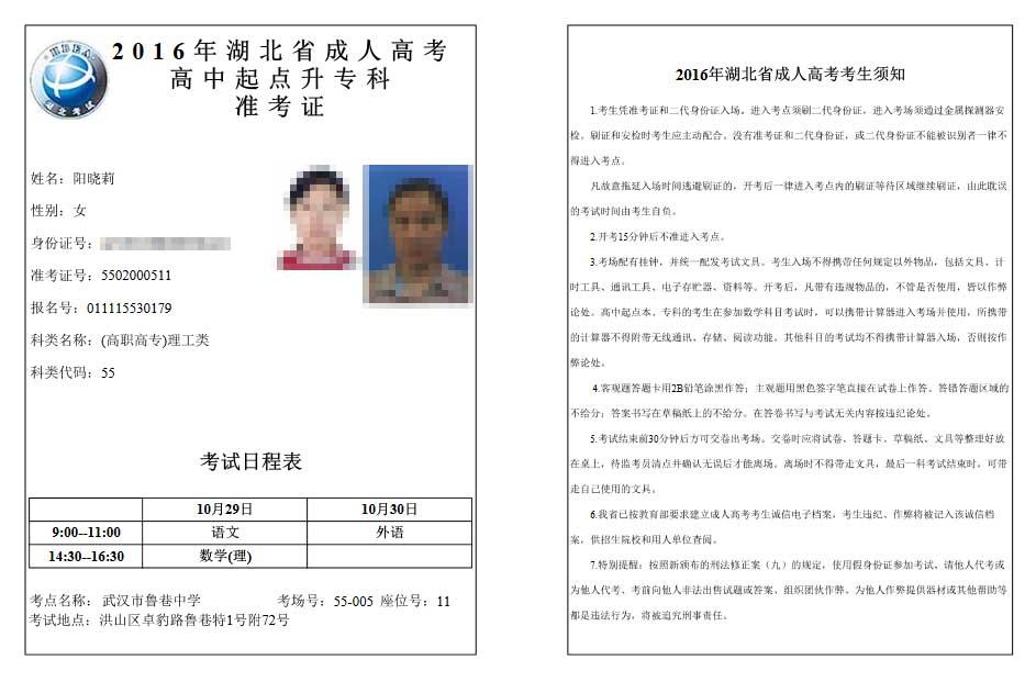 恭喜阳晓莉同学顺利通过2016年成人高考并被武汉科技大学录取