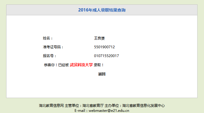 恭喜王良赟同学通过2016年成人高考并被武汉科技大学录取