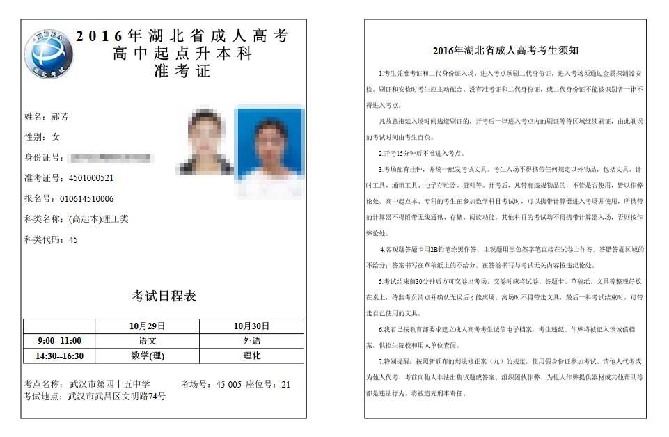恭喜2016年郝芳同学顺利通过成人高考并被武汉科技大学录取