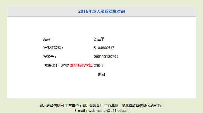 恭喜刘喆平同学顺利通过2016年成人高考并被湖北师范大学录取