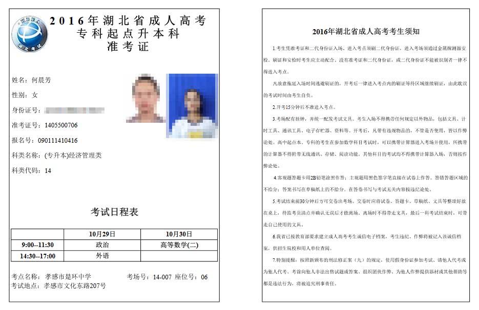 恭喜2016年何晨芳同学顺利通过成人高考并被中南财经政法大学录取