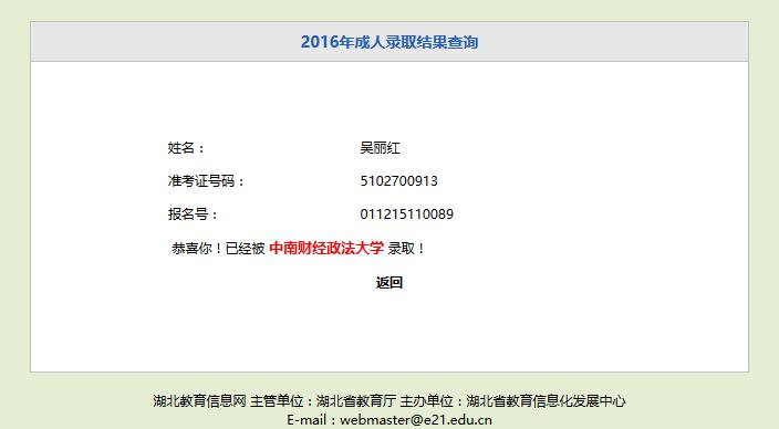 恭喜吴丽红同学通过2016年中南财经政法大学成人高考并被我校录取