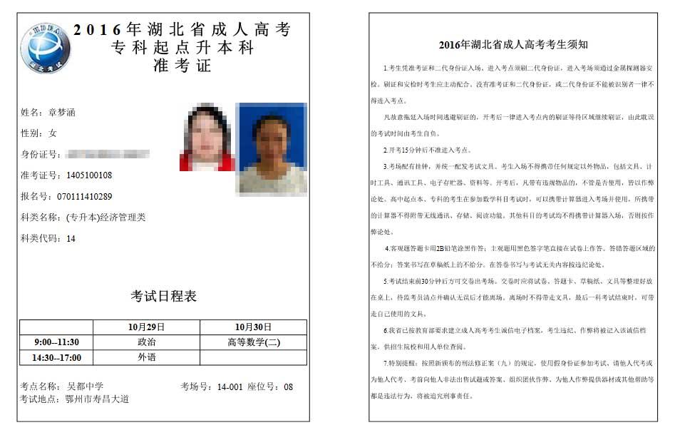 恭喜章梦涵同学通过2016年成人高考并被中南财经政法大学录取