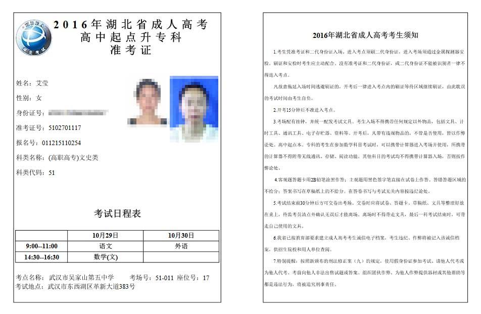 恭喜艾莹同学2016年通过成人高考并被中南财经政法大学录取
