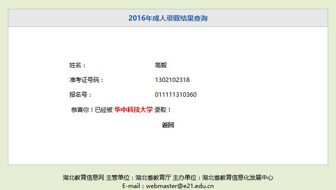 恭喜高毅同学顺利通过2016年成人高考并被华中科技大学录取