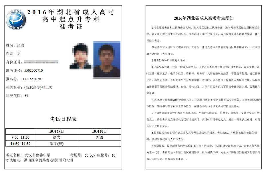 恭喜张浩同学通过武汉科技大学2016年成人高考并被我校录取