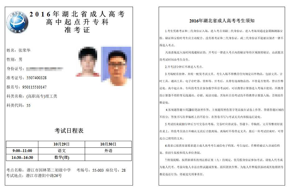 恭喜张荣华同学顺利通过武汉科技大学2016年成人高考并被我校录取
