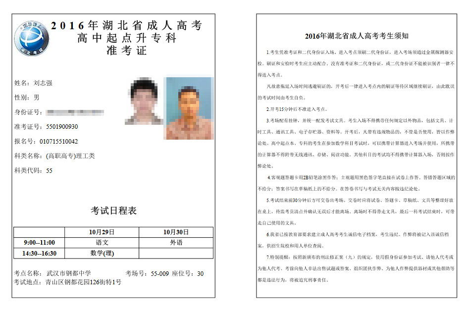 恭喜刘志强同学通过武汉科技大学2016年成人高考并被我校录取
