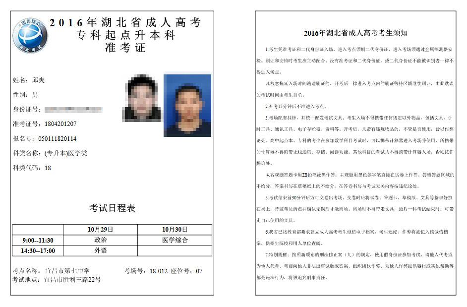 恭喜邱爽同学顺利通过2016年成人高考并被华中科技大学录取