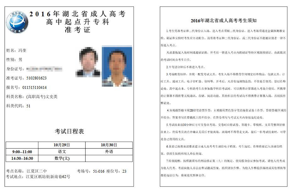 恭喜华中科技大学冯奎同学通过2016年成人高考并被我校录取
