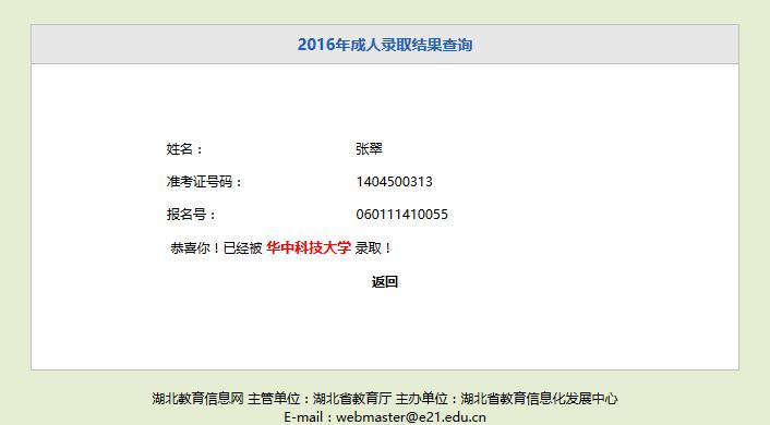 恭喜华中科技大学张翠同学顺利通过2016年成人高考并被我校录取