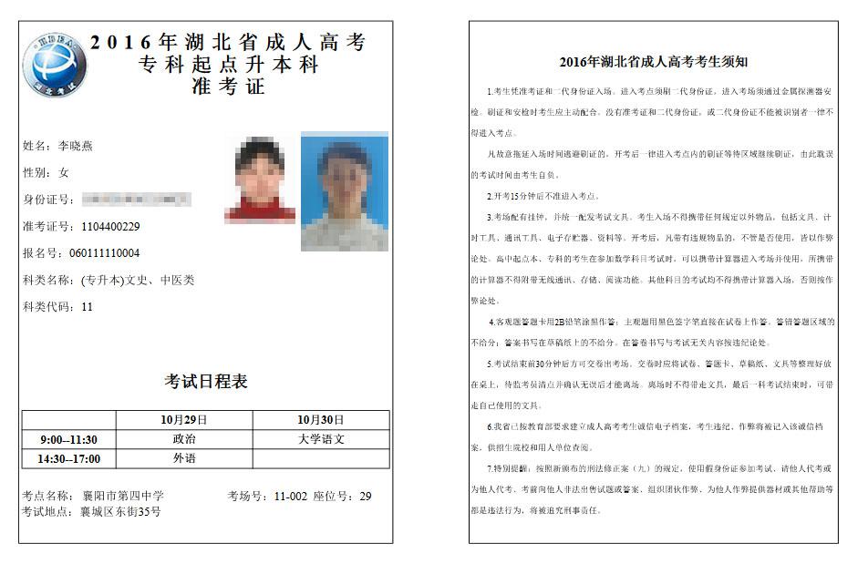 恭喜李晓燕同学顺利通过湖北文理学院2016年成人高考并被我校录取