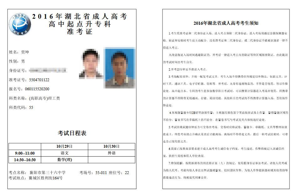 恭喜贾坤同学顺利通过2016年成人高考并被湖北文理学院录取