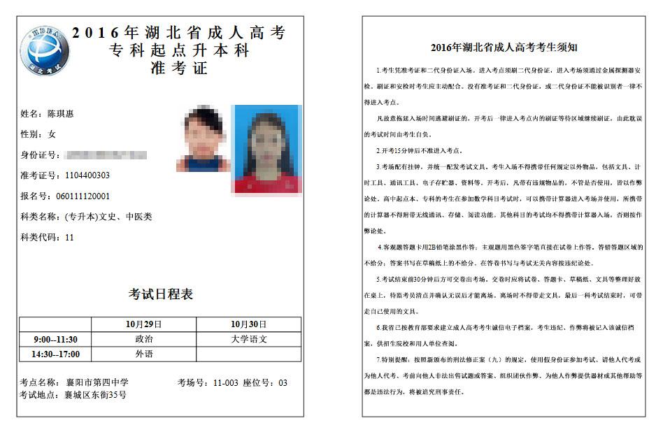 恭喜2016年陈琪惠同学顺利通过成人高考并被湖北师范大学录取