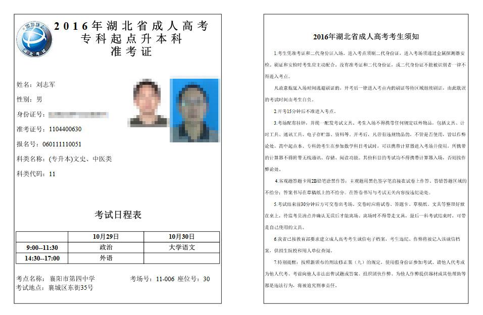 恭喜刘志军同学顺利通过2016年成人高考并被湖北师范大学录取