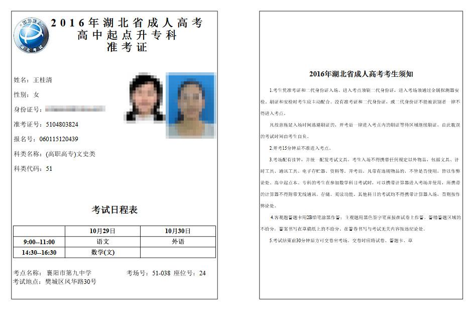 恭喜王桂清同学2016年顺利通过成人高考并被湖北师范大学录取
