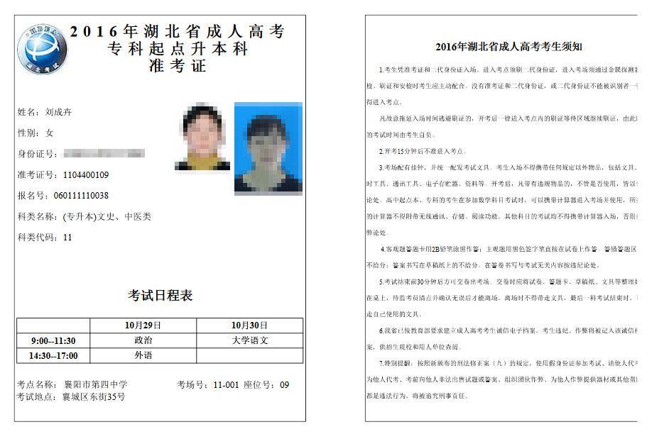 恭喜2016年刘成卉同学通过成人高考并被湖北工业大学录取