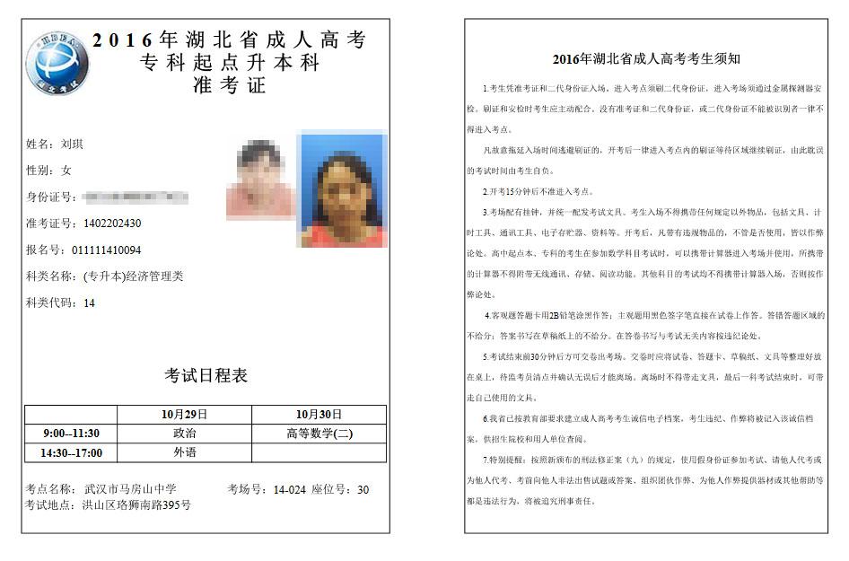 恭喜刘琪同学2016年顺利通过成人高考并被武汉科技大学录取