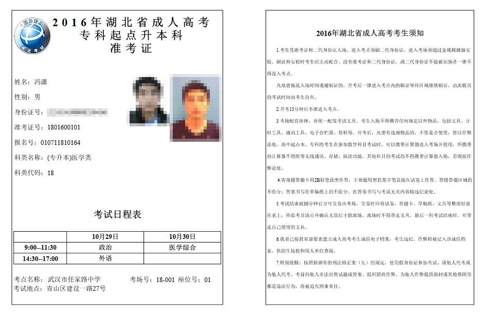 恭喜冯潇同学顺利通过2016年成人高考并被武汉科技大学录取