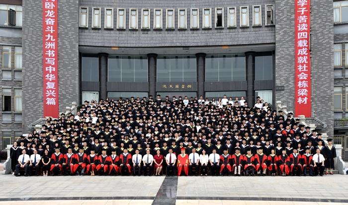 湖北文理学院2017届毕业典礼暨学士学位授予仪式隆重举行