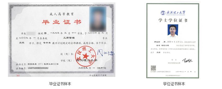 武汉理工大学成考招生简章