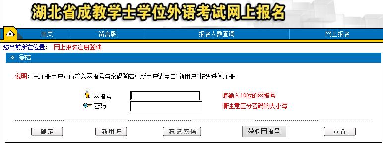 2018年武汉理工大学成教学位外语考试报名