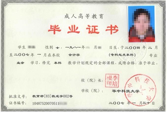咸宁成人教育毕业证书样本