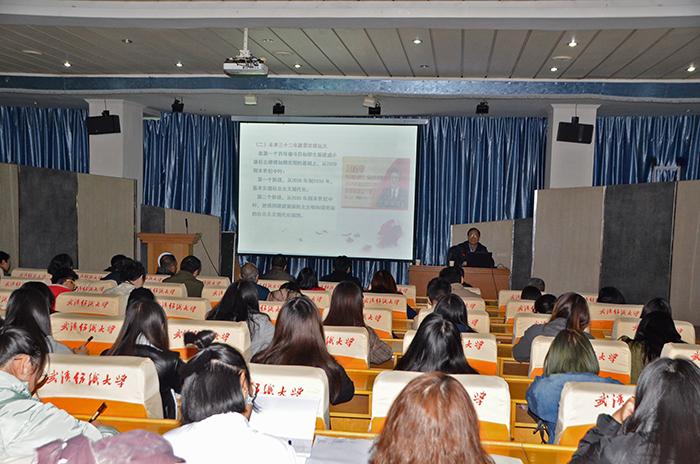 武汉纺织大学校领导到外经贸学院、继续教育学院宣讲党的十九大精神