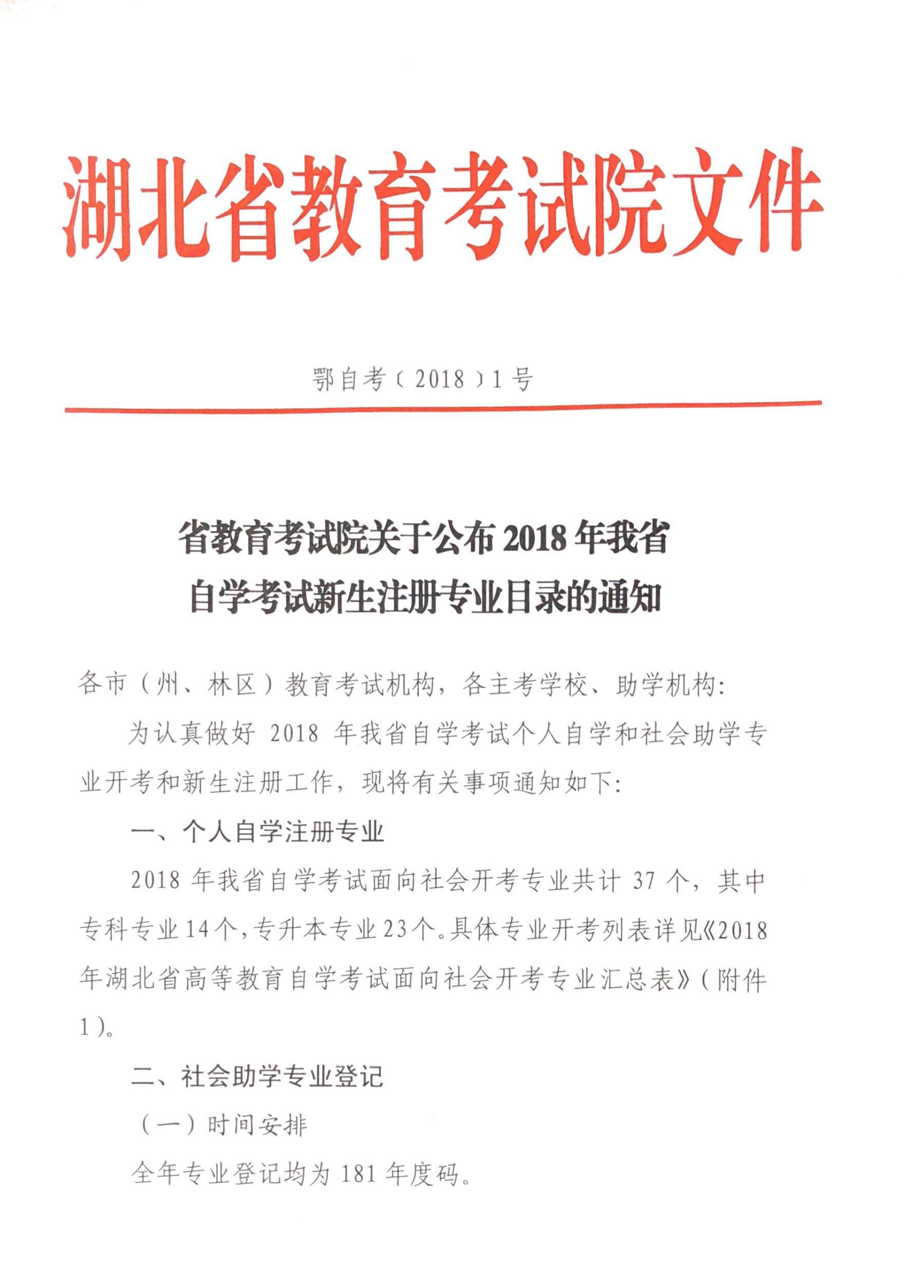 长江大学关于2018年湖北省自学考试新生注册专业目录
