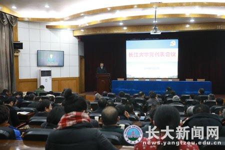长江大学召开党代表会议