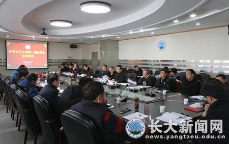长江大学召开党委全委会