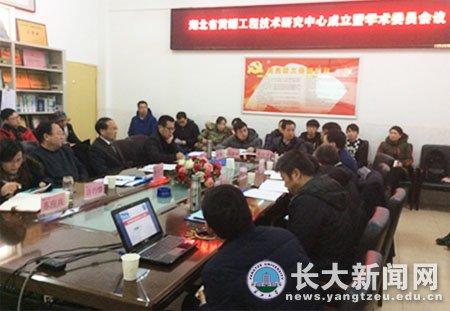 长江大学关于湖北省黄鳝工程技术研究中心成立