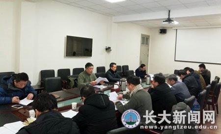 长江大学党委召开巡视整改落实情况回头看工作会议