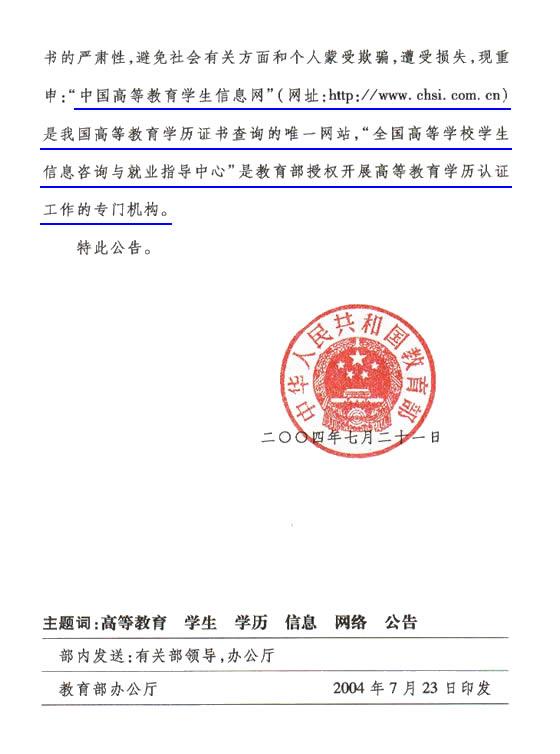 教育部关于长江大学学历证书网上查询的文件