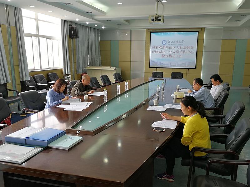 湖北工业大学培训中心迎接武汉市人社局专家组年检