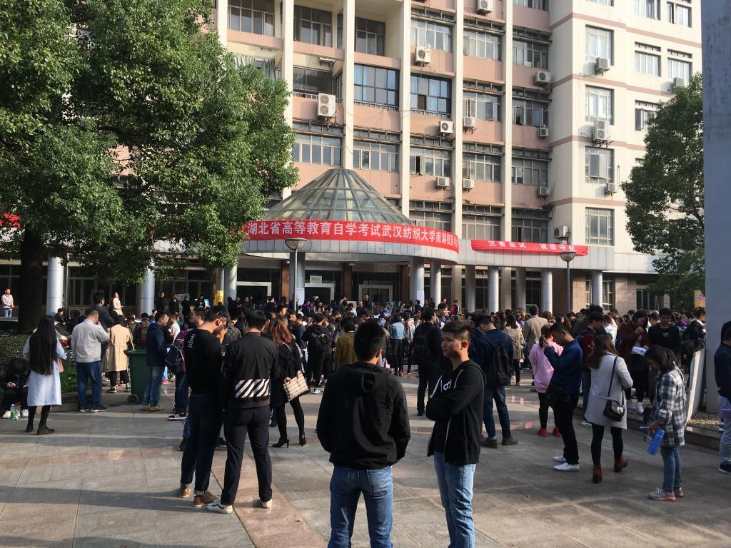 2017年10月自学考试武汉纺织大学考点组考工作圆满完成