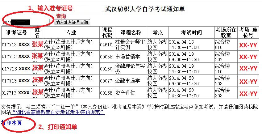 武汉纺织大学自考助学班最新考试通知单查询