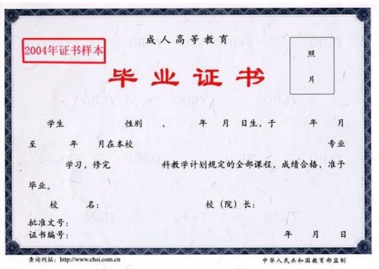 武汉工程大学成教毕业证书样式