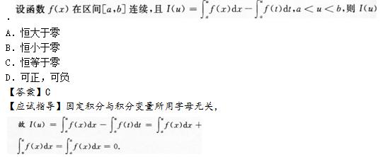 2014年成人高考专升本高等数学二考试真题及参考答案