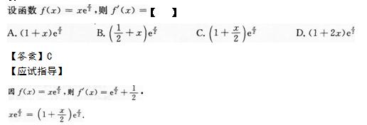 2015年成人高考专升本高等数学二考试真题及参考答案