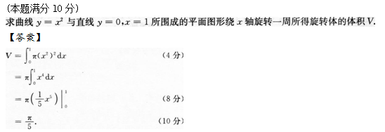2013年成人高考专升本高等数学二考试真题及参考答案