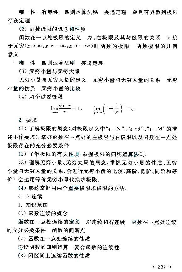2015年成人高考专升本高等数学(二)考试大纲