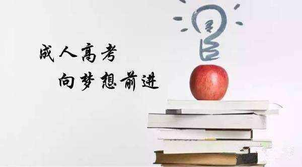湖北省成人教育毕业待遇_恩施成教网