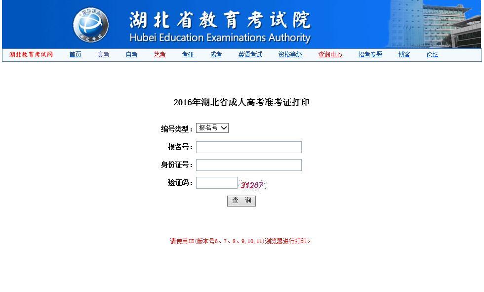 湖北省成人高考准考证打印