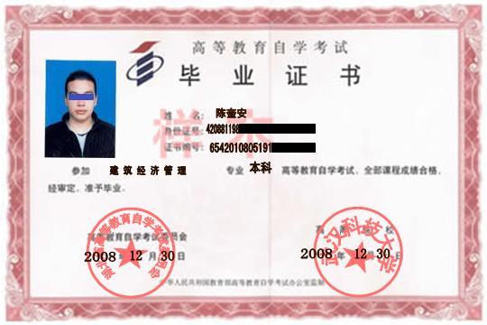 武汉科技大学自考毕业证样本